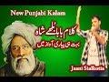 Kalam Baba Bulleh Shah Jaani Sialkotia Punjabi Sofi Kalam