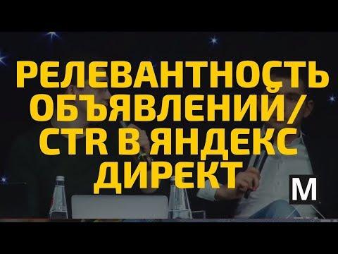 Релевантность объявлений. CTR в Яндекс директ часть 17