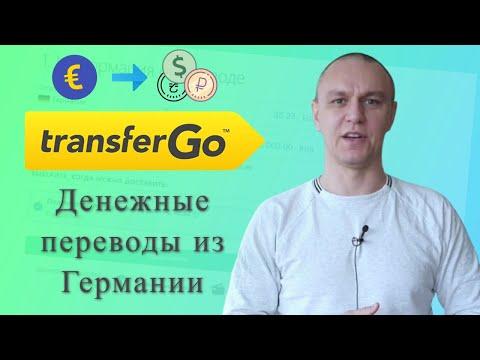 ???? Денежные переводы из Германии — TransferGo