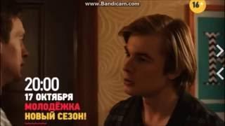 МОЛОДЁЖКА 4 СЕЗОН   ТРЕЙЛЕР 3