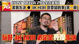 【Sony BRAVIA Z9D 全力支持】畫質先決 ● 4K HDR 您要知的事(第一節) - 玩好 4K HDR 必定是亮度先決
