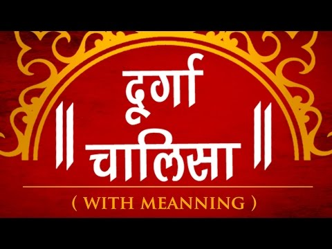 Durga Chalisa with Meaning | Durga Mantra | Durga Aarti | Bhakti Songs