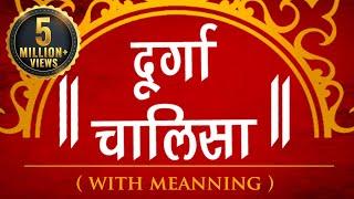 Durga chalisa with meaning | durga mantra | durga aarti | bhakti songs