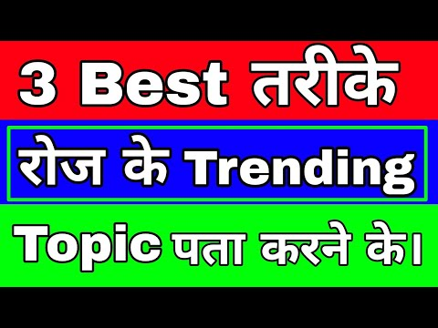 HOW TO FIND TRENDING TOPICS FOR YOUTUBE VIDEOS || 3 BEST WAY TO FIND TRENDING TOPICS