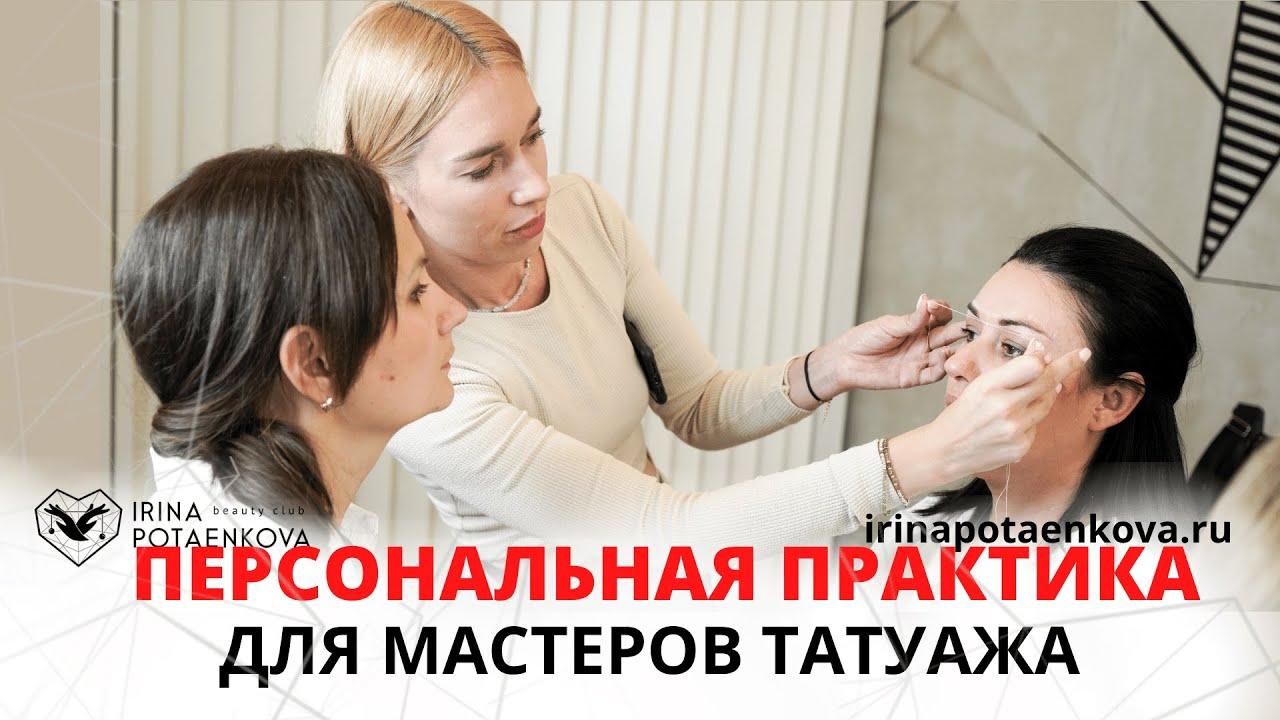 Персональная практика по татуажу с Наставником