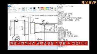 CNC선반 NC프로그램 교육영상 14_16부 CNC L…