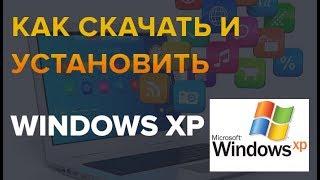 Как скачать и установить программу Windows XP (Виндовс ХР)