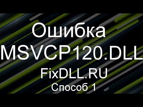 Решение ошибки с msvcp120. Dll.