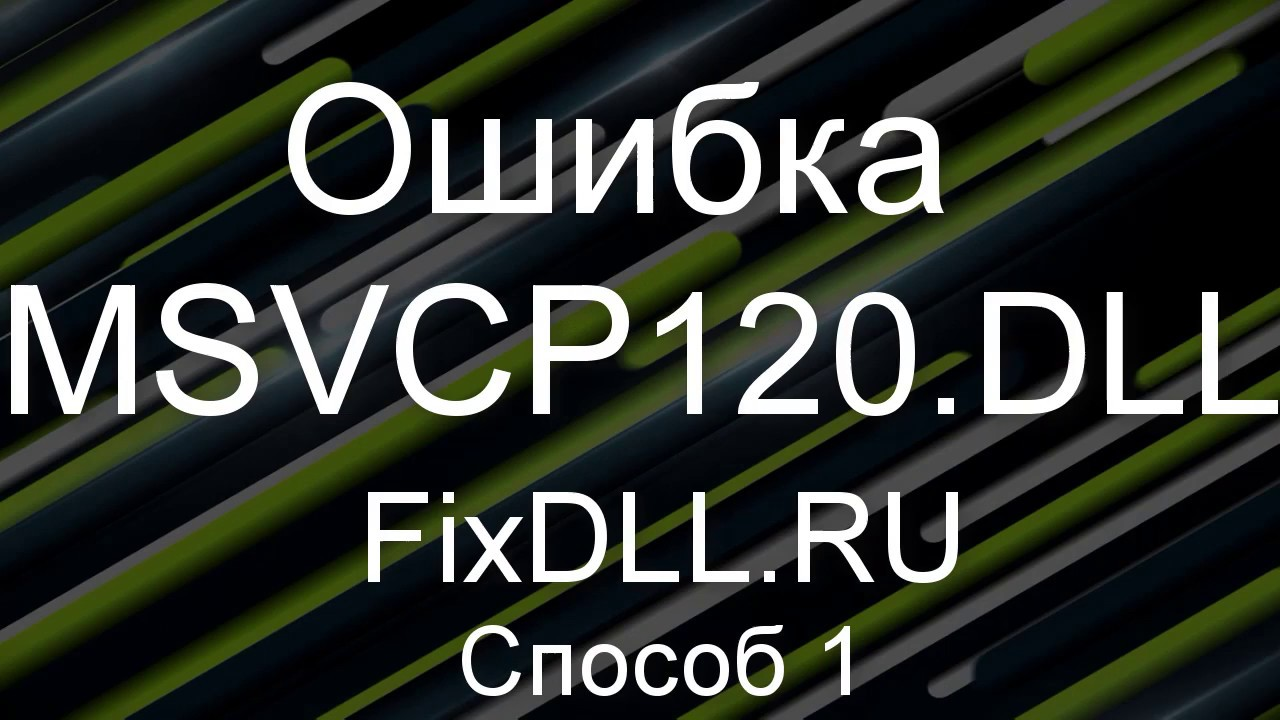 Скачать msvcr120. Dll для windows 7 x64.