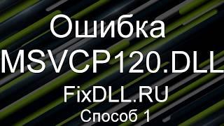 Как исправить ошибку отсутствует MSVCP120.DLL - Скачать MSVCP120.DLL для Windows 7,8,10