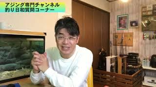 アジング専門チャンネル釣り日和大村 応募くださった質問コーナー締め切りまであと数時間!沢山の応募ありがとうございます!!
