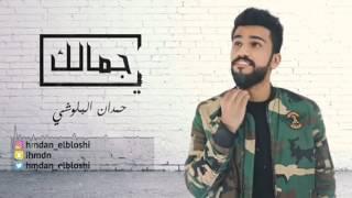 حمدان البلوشي - يا جمالك 🤘🏽🍃