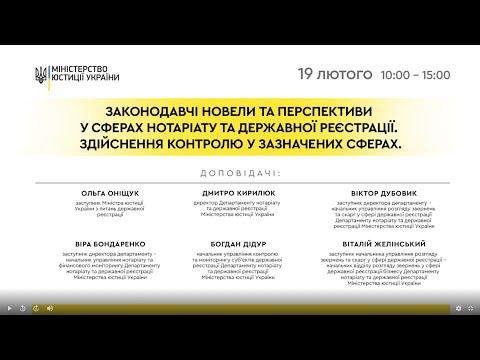 """Конференція на тему: """"Державна політика у сферах нотаріату та  державної реєстрації"""""""