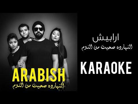 Arabish - El Naharda Seheet Men El noom (KARAOKE)   ارابيش - موسيقى النهارده صحيت من النوم