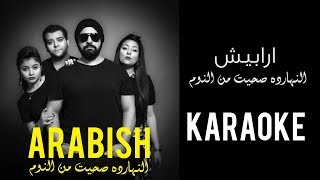 Arabish - El Naharda Seheet Men El noom (KARAOKE) | ارابيش - موسيقى النهارده صحيت من النوم