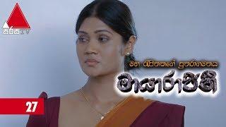 මායාරාජිනී - Maayarajini | Episode - 27 | Sirasa TV Thumbnail