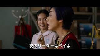 『THE CROSSING ~香港と大陸をまたぐ少女~』予告 密輸編
