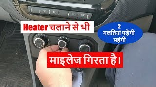 Must see before using Heater in Car during Winter || Mileage Drop || DDS