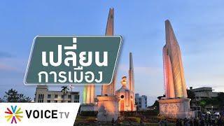 สุมหัวคิด - 'ชุมนุมใหญ่ 19 กันยา'.. จุดเปลี่ยนการเมืองไทย