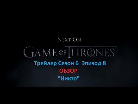 Игра Престолов 6 сезон 8 серия - ТРЕЙЛЕР Обзор