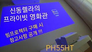 [언박싱] LG 시네빔 PH55HT