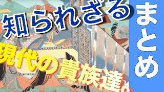 【衝撃的事実】知ってた?あの政治家のルーツ!日本の貴族社会の家系図...
