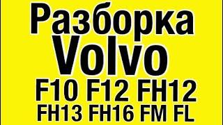 Кабина VOLVO FH12 1997г НАШ НОВЫЙ САЙТ EVRORAZBORKA.RU(Польско-Белорусско-Российская Разборка Iveco www.evrorazborka.ru +79384468254 Ивеко Stralis Стралис Eurotech Евротех Eurostar Евроста..., 2013-09-15T20:40:49.000Z)