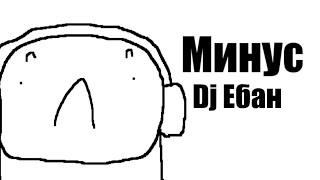 Dj EBAN (Минус + Караоке)