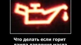 ваз 2106 давление масла причина и ремонт(, 2014-04-24T11:02:13.000Z)