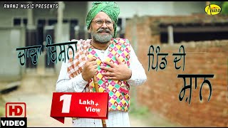 Chacha Bishna ll Pind Di Shaan ll New Punjabi Comedy Video 2017