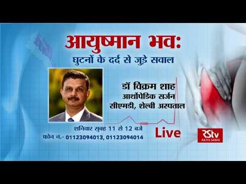 Teaser - 02: Ayushman Bhava: Knee Pain   घुटनों के दर्द   Sat - 11am