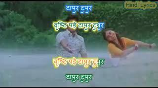Sona Kare Jhilmil Jhilmil - Paheli (1977) - Karaoke With Hindi Lyrics