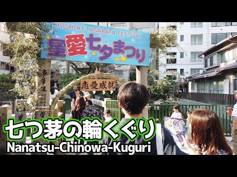 [4K] 七つ茅の輪くぐり - 星愛七夕まつり [大阪天満宮] 2019.07.07 Nanatsu-Chinowa-Kuguri in osaka-tenmangu
