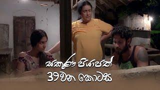Sakuna Piyapath | Episode 39 - (2021-09-24) | ITN Thumbnail