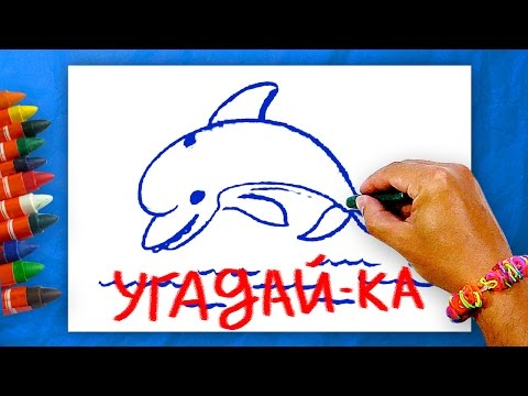НОВЫЕ Интересные загадки для детей, Угадай-ка? Загадки о МОРЕ + Урок рисования для детей