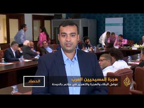 هجرة وتهجير المسيحيين العرب.. مؤتمر بالدوحة يدق ناقوس الخطر