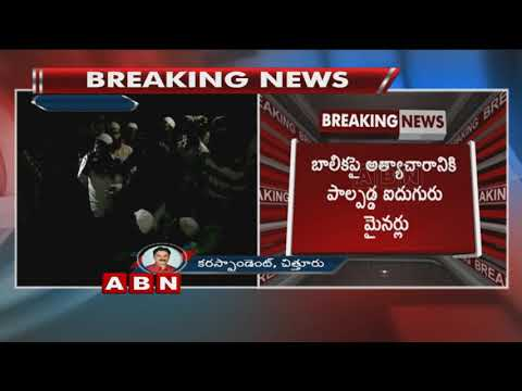 Minor girl Abducted for 3 Month by Minors in Chittoor