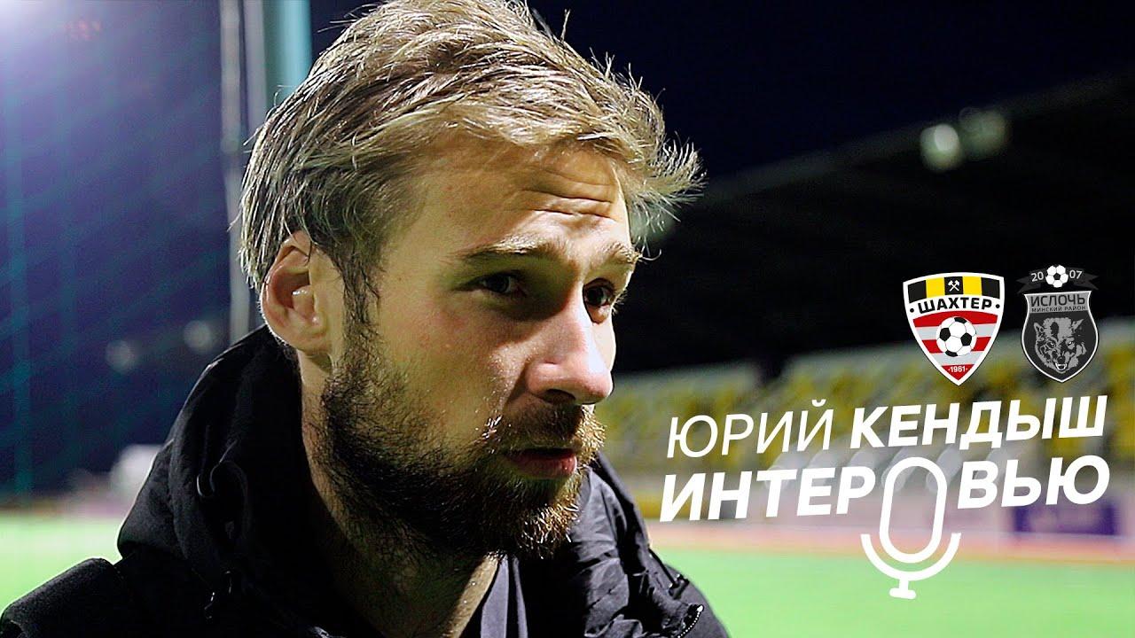 Комментарий Юрия Кендыша после матча с «Ислочью»