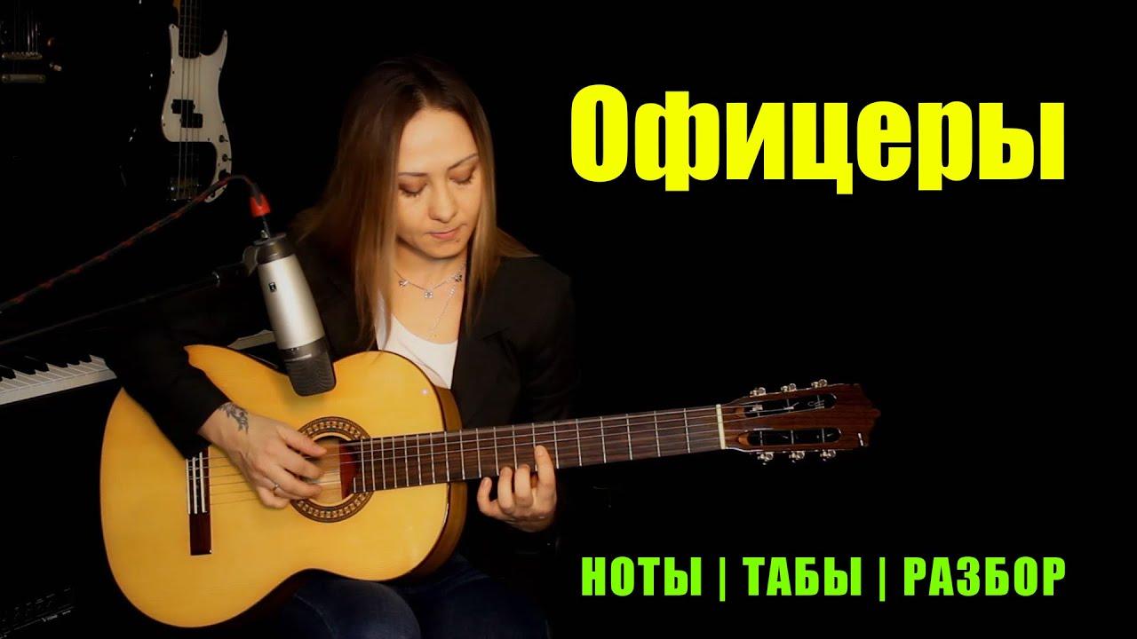 Офицеры - Олег Газманов | На гитаре Fingerstyle | Ноты Табы Разбор