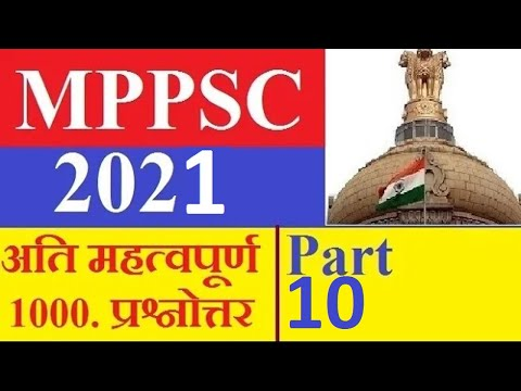 MPPSC Prelims & Mains Exam Complete Study Notes Available