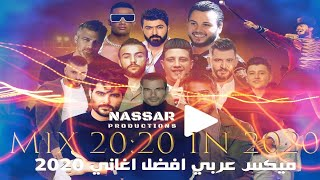 ميكس عربي ريمكسات 2020|ARABIC DANCE MIX 2020