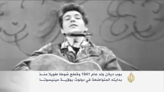 المغني ديلان يفوز بجائزة نوبل في خطوة مفاجئة