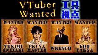 [LIVE] 【VtuberWanted】マイクラで工具逃走中!!