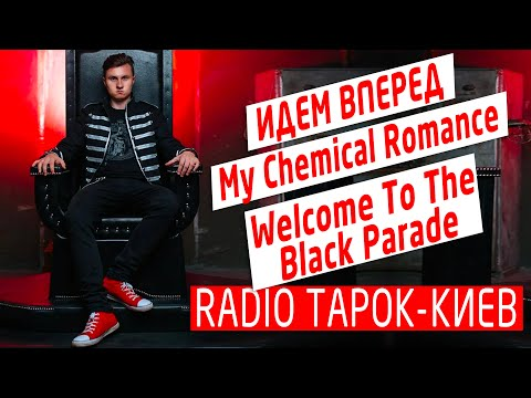 RADIO TAPOK - ИДЕМ ВПЕРЕД  - Welcome To The Black Parade - My Chemical Romance Киев