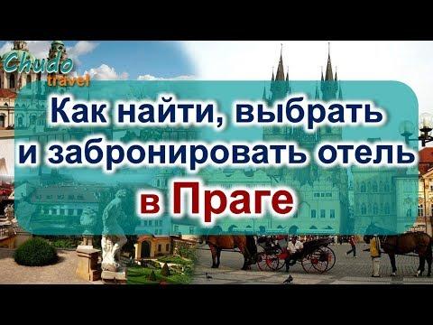 Самостоятельное путешествие в Прагу. Как найти, выбрать и забронировать отель с Праге