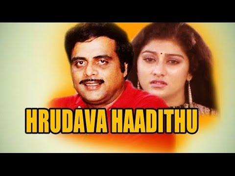 Hrudaya Hadithu – ಹೃದಯ ಹಾಡಿತು (1991 | Feat.Ambarish, Malashree | Full Kannada Movie