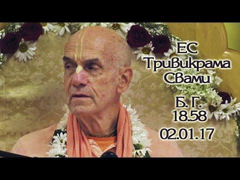 Бхагавад Гита 18.58 - Тривикрама Свами
