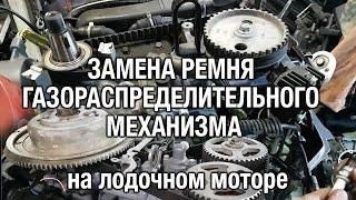 ⚙️  Замена ремня ГРМ на лодочном моторе