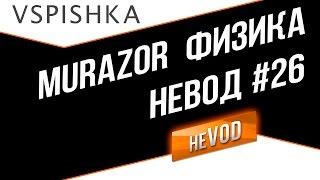 Vspishka рулит Взводом neVOD #26 'Физика и лирика' WIN 80% Murazor