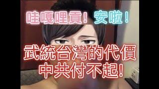 哇嘎哩贡!武統台灣是不可能的!聽聽野生大陸人的看法。 thumbnail